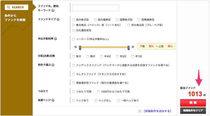 ファンド検索画面