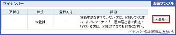 Webマイナンバー申込