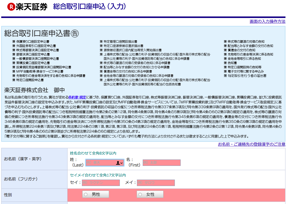証券口座申込_初期画面
