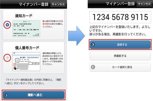 iSPEEDマイナンバー登録完了